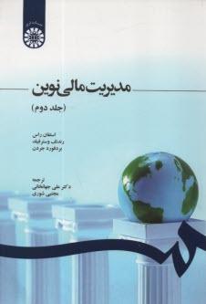 www.payane.ir - مديريت مالي نوين