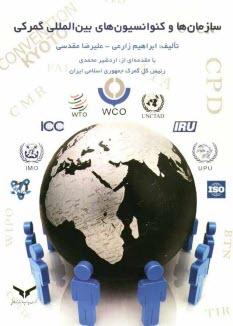 www.payane.ir - سازمانها و كنوانسيونهاي بينالمللي گمركي