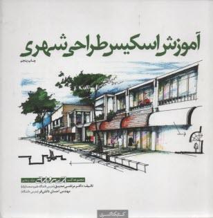 www.payane.ir - آموزش اسكيس طراحي شهري