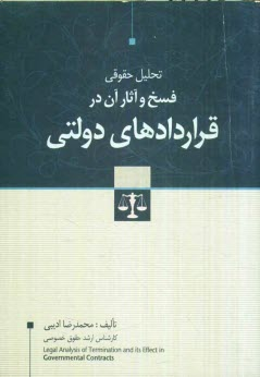 www.payane.ir - تحليل حقوقي فسخ و آثار آن در قراردادهاي دولتي