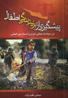 www.payane.ir - پيشگيري از بزهديدگي اطفال درسياست جنايي ايران و اسناد بينالمللي