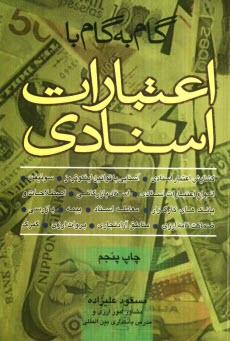 www.payane.ir - گام به گام با اعتبارات اسنادي