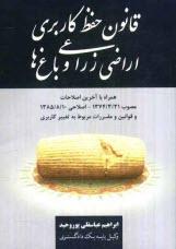 www.payane.ir - قانون حفظ كاربري اراضي زراعي و باغها همراه با آخرين اصلاحات