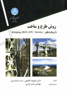 www.payane.ir - روش طرح و ساخت با رويكردهاي Turnkey و EPC و BOT و Bridging