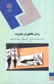 www.payane.ir - روش تحقيق در مديريت (رشتههاي مديريت)