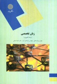 www.payane.ir - زبان تخصصي (رشته كامپيوتر)