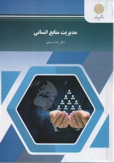 www.payane.ir - مديريت منابع انساني