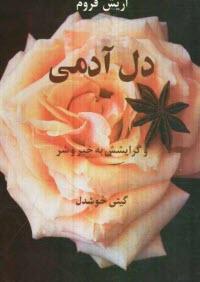 www.payane.ir - دل آدمي و گرايشش به خير و شر