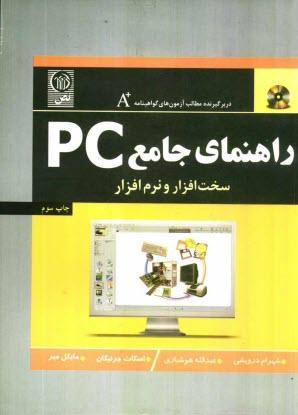 www.payane.ir - راهنماي جامع PC: سختافزار و نرمافزار