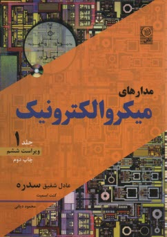 www.payane.ir - مدارهاي ميكروالكترونيك