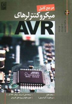 www.payane.ir - مرجع كامل ميكروكنترلرهاي AVR به همراه CD
