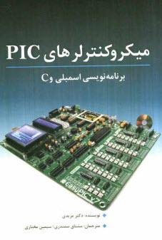 www.payane.ir - ميكروكنترلرهاي PIC و برنامهنويسي اسمبلي و C