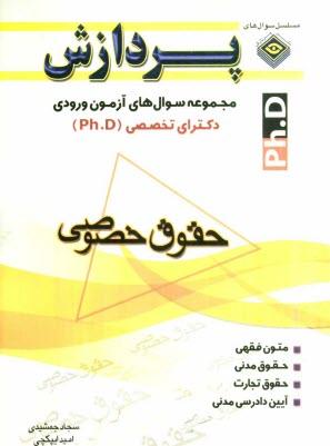 www.payane.ir - مجموعه سوالهاي آزمون ورودي دكتراي تخصصي (Ph.D) حقوق خصوصي