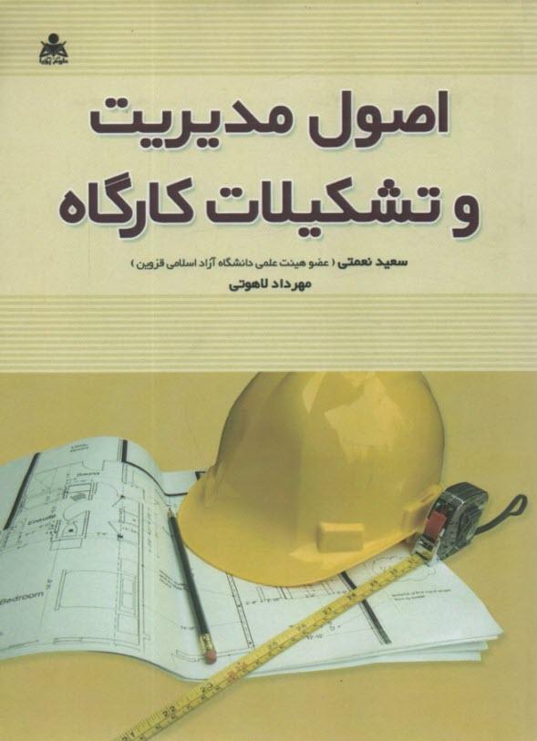 www.payane.ir - اصول مديريت و تشكيلات كارگاه
