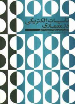 www.payane.ir - تاسيسات الكتريكي در معماري (مرجعي آموزشي براي دانشجويان معماري)