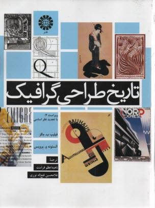 www.payane.ir - تاريخ طراحي گرافيك