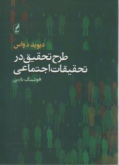 www.payane.ir - طرح تحقيق در تحقيقات اجتماعي