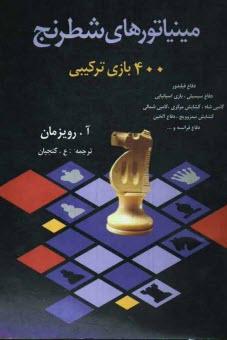 www.payane.ir - مينياتورهاي شطرنج: 400 بازي تركيبي