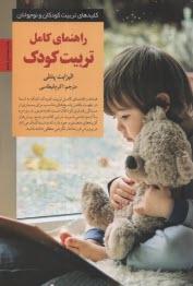www.payane.ir - راهنماي كامل تربيت كودك
