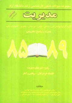 www.payane.ir - مجموعه سوالات كنكور كارشناسي ارشد دانشگاه آزاد رشته مديريت 89 - 85