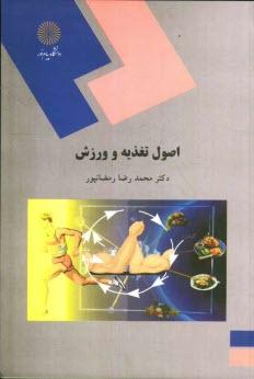 www.payane.ir - اصول تغذيه و ورزش (رشته تربيت بدني و علوم ورزشي)