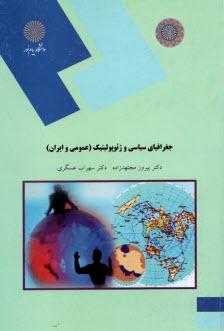www.payane.ir - جغرافياي سياسي و ژئوپوليتيك (عمومي و ايران) (رشته جغرافيا)