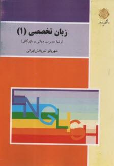 www.payane.ir - زبان تخصصي (1) (رشته مديريت دولتي و بازرگاني)