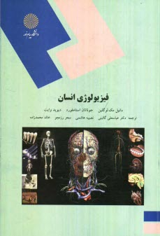 www.payane.ir - فيزيولوژي انساني (رشته تربيتبدني و علوم ورزشي)