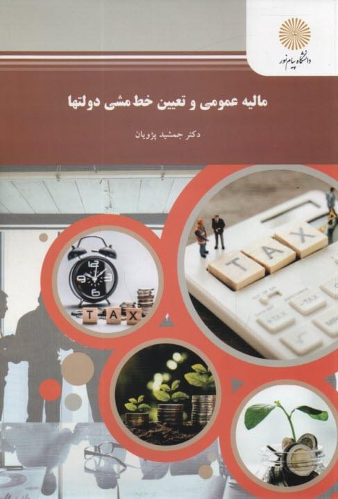 www.payane.ir - ماليه عمومي و تعيين خطمشي دولتها (رشته مديريت و حسابداري)