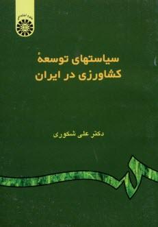 www.payane.ir - سياستهاي توسعه كشاورزي در ايران