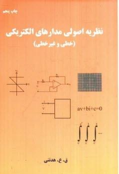 www.payane.ir - نظريه اصولي مدارهاي الكتريكي (خطي و غيرخطي)