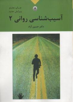 www.payane.ir - آسيبشناسي رواني بر اساس DSM - IV - TR