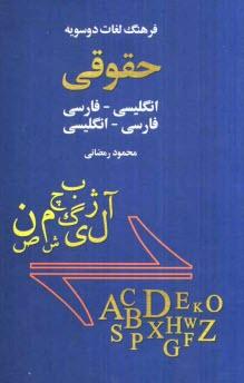 www.payane.ir - فرهنگ لغات دوسويه حقوقي: فارسي - انگليسي، انگليسي - فارسي