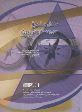 www.payane.ir - مدل بلوغ مديريت سازماني پروژه (OPM3)