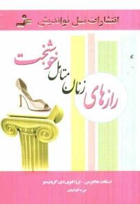 www.payane.ir - رازهاي زنان متاهل خوشبخت