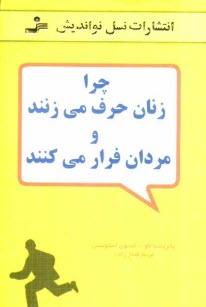 www.payane.ir - چرا زنان حرف ميزنند و مردان فرار ميكنند