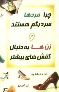 www.payane.ir - چرا مردها سردرگم هستند و زنها به دنبال كفشهاي بيشتر