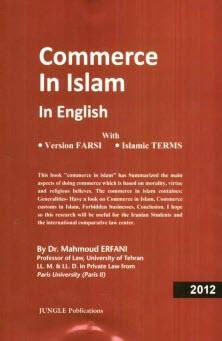 www.payane.ir - Commerce in Islam
