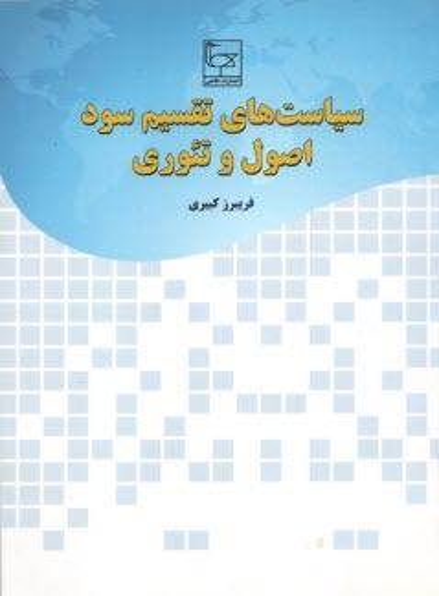 www.payane.ir - سياستهاي تقسيم سود: اصول و تئوري