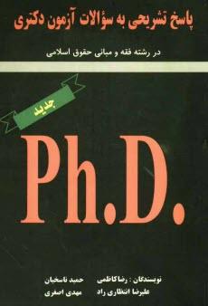 www.payane.ir - پاسخ تشريحي به سوالات آزمون دكتري در رشته فقه و مباني حقوق اسلامي