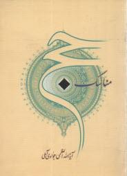 www.payane.ir - مناسك حج