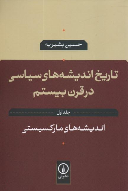 www.payane.ir - تاريخ انديشههاي سياسي در قرن بيستم: انديشههاي ماركسيستي