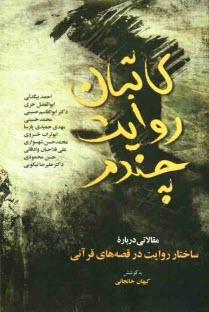 www.payane.ir - كاتبان روايت چندم: مقالاتي دربارهي ساختار روايت در قصههاي قرآني