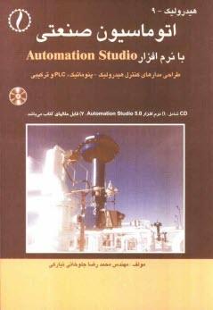 www.payane.ir - اتوماسيون صنعتي با نرمافزار Automation studio