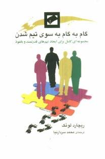 www.payane.ir - گام به گام به سوي تيم شدن: مجموعهاي كامل براي ايجاد تيمهاي قدرتمند و با نفوذ