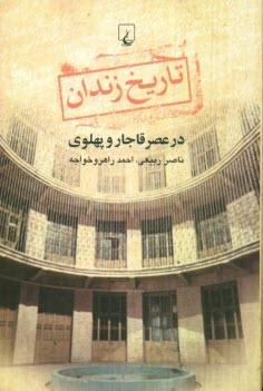 www.payane.ir - تاريخ زندان در عصر قاجار و پهلوي