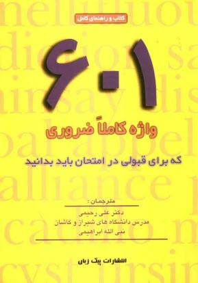 www.payane.ir - راهنمايي كامل 601 واژه