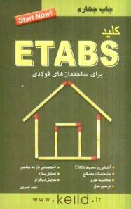 www.payane.ir - كليد ETABS (براي ساختمانهاي فولادي)