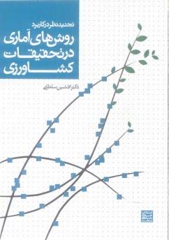 www.payane.ir - تجديدنظر در كاربرد روشهاي آماري در تحقيقات كشاورزي