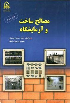 www.payane.ir - مصالح ساخت و آزمايشگاه